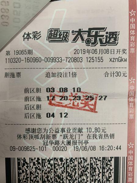 胆拖投注,盐城购彩者喜中大奖88万_副本.jpg