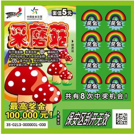 江苏体彩网11选5_趣味游戏系列—采蘑菇_江苏体彩网